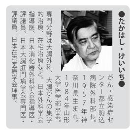 高橋慶一先生