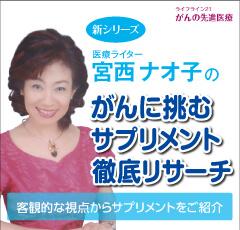 宮西ナオ子のがんに挑むサプリメント 徹底リサーチ