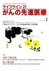 ライフライン212011年3月発売 創刊号