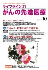 ライフライン212013年7月発売 10号