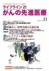 ライフライン212013年10月発売 11号