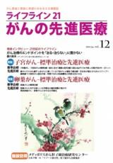 ライフライン212014年1月発売 12号