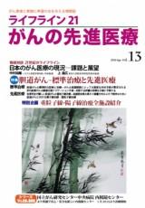 ライフライン212014年4月発売 13号