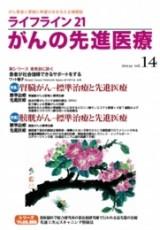 ライフライン212014年7月発売 14号
