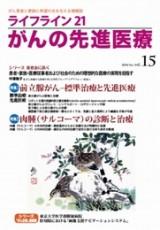 ライフライン212014年10月発売 15号