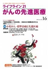 ライフライン212015年1月発売 16号