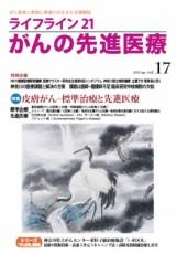 ライフライン212015年4月発売 17号