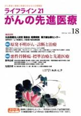 ライフライン212015年7月発売 18号