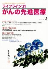 ライフライン212011年7月発売 2号