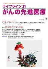 ライフライン212011年10月発売 3号