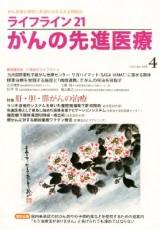 ライフライン212012年1月発売 4号