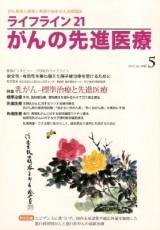 ライフライン212012年4月発売 5号