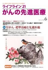 ライフライン212012年7月発売 6号