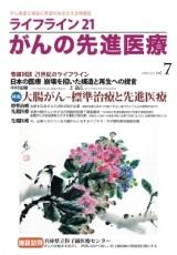 ライフライン212012年10月発売 7号