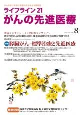 ライフライン212013年1月発売 8号