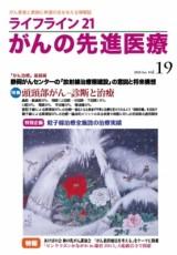 ライフライン212015年10月発売 19号