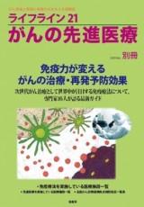 ライフライン21がんの先進医療 2015 別冊