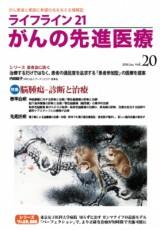 ライフライン212016年1月発売 20号