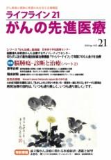 ライフライン212016年4月発売 21号
