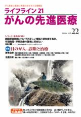 ライフライン212016年7月発売 22号