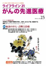 ライフライン212016年10月発売 23号