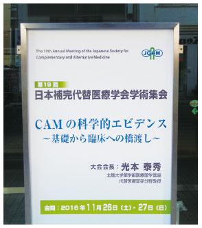 第19 回日本補完代替医療学会学術集会 金沢市の文教会館正面玄関に立てられた看板