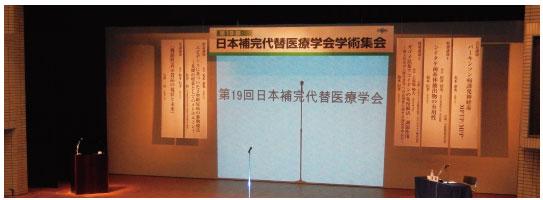 第19 回日本補完代替医療学会学術集会は金沢市の文京会館大講堂において行われた