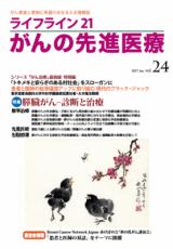 ライフライン212017年1月発売 24号