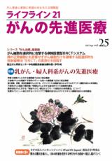 ライフライン212017年4月発売 25号