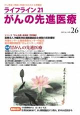 ライフライン212017年7月発売 26号