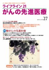 ライフライン212017年10月発売 27号