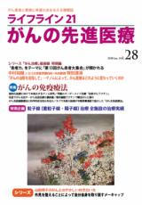 ライフライン212018年1月発売 28号