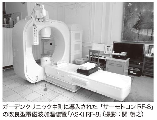 ガーデンクリニック中町に導入された「サーモトロンRF-8」の改良型電磁波加温装置「ASKI RF-8」(撮影:関 朝之)