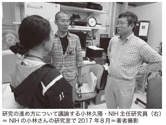 研究の進め方について議論する小林久隆・NIH 主任研究員(右)= NIH の小林さんの研究室で2017 年8月=著者撮影