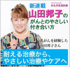 山田邦子のがんとのやさしい付き合い方:耐える治療から、やさしい治療やケアへ(インタビュアー:乳がんを経験された山田邦子さん)