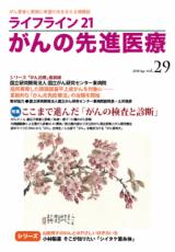 ライフライン212018年4月発売 29号