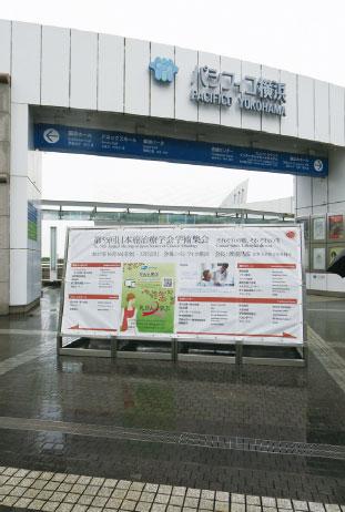 会場となった「パシフィコ横浜」に立てられた看板