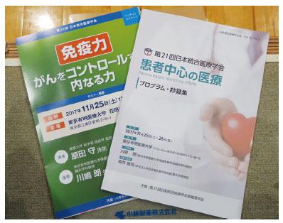 第21 回日本統合医療学会のテーマは「患者中心の医療」