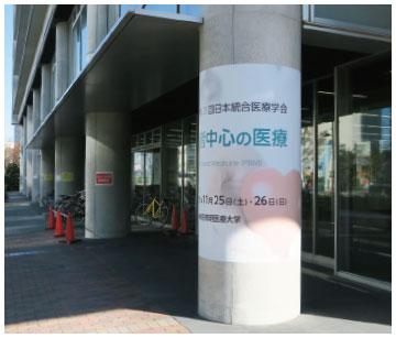 「第21 回日本統合医療学会」は2017年11月25日・26日に行われた