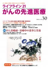 ライフライン212018年7月発売 30号