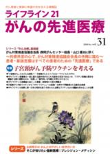 ライフライン212018年10月発売 31号