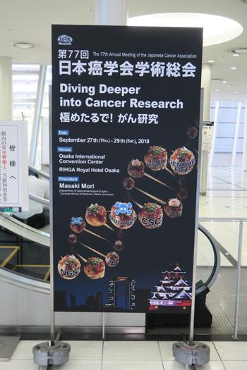 第77 回日本癌学会学術 会は大阪国際会議場(リーガロイヤルホテル大阪)において行われた