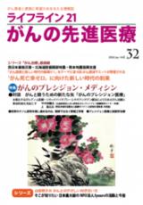 ライフライン212019年1月発売 32号
