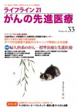 ライフライン212019年4月発売 33号
