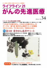 ライフライン212019年7月発売 34号