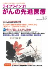 ライフライン212019年10月発売 35号