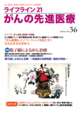 ライフライン212020年1月発売 36号