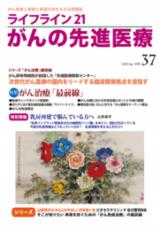 ライフライン212020年4月発売 37号