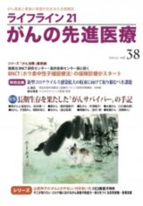 ライフライン212020年7月発売 38号