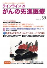 ライフライン212020年10月発売 39号